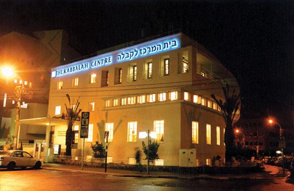 המרכז לקבלה תל אביב