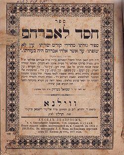 חסד לאברהם - ספרו של רבי אברהם אזולאי