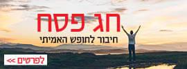 חג פסח חיבור לחופש האמיתי חמישי 18.4.19 – שבת 27.4.19 עם קרן ומיכאל ברג לוס אנג'לס