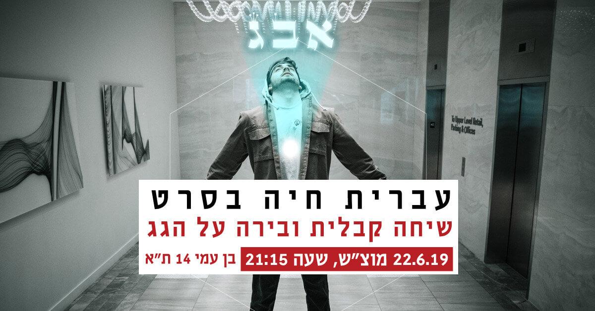 עברית חיה בסרט