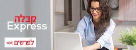 קבלה Express מיני-קורס בקבלה למצליחניות עסוקות