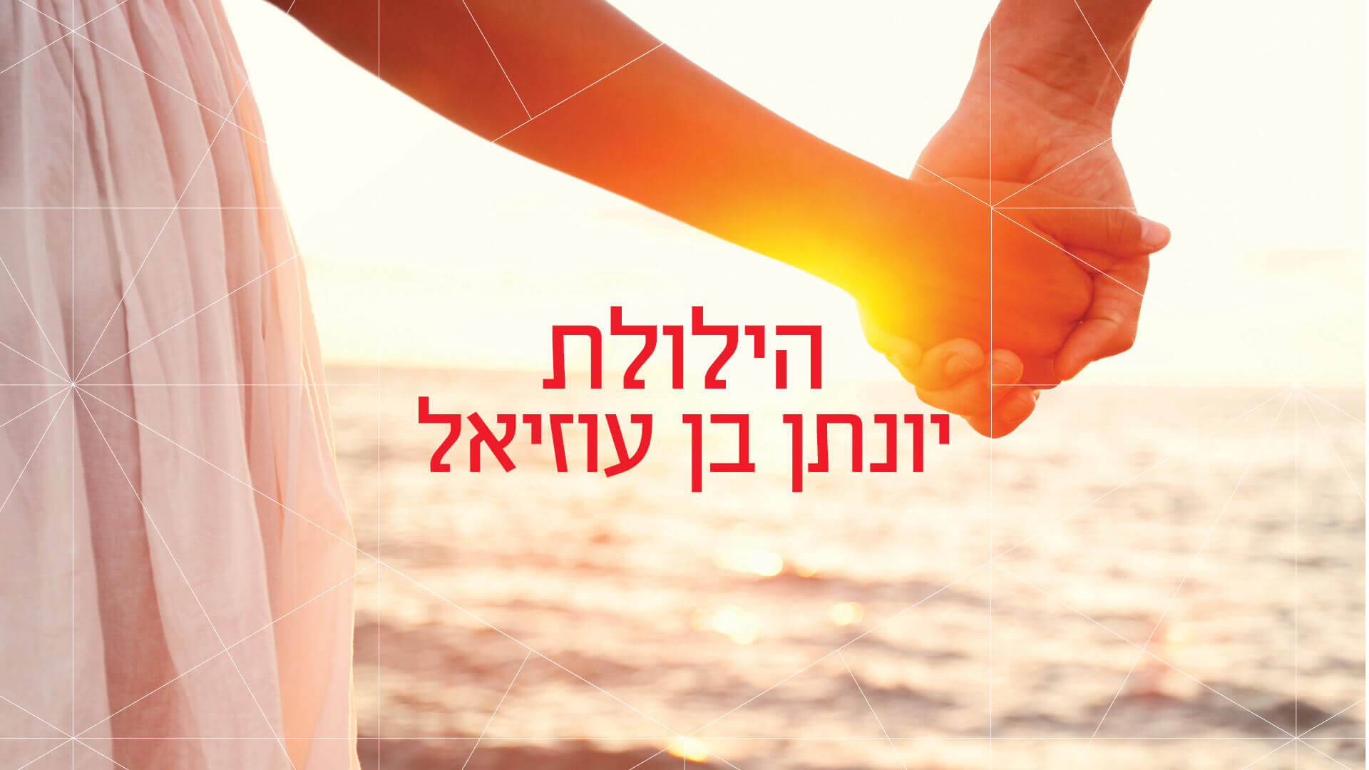 הילולת יונתן בן עוזיאל הדרך לאהבה וזוגיות