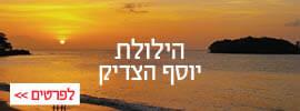 הילולת יוסף הצדיק
