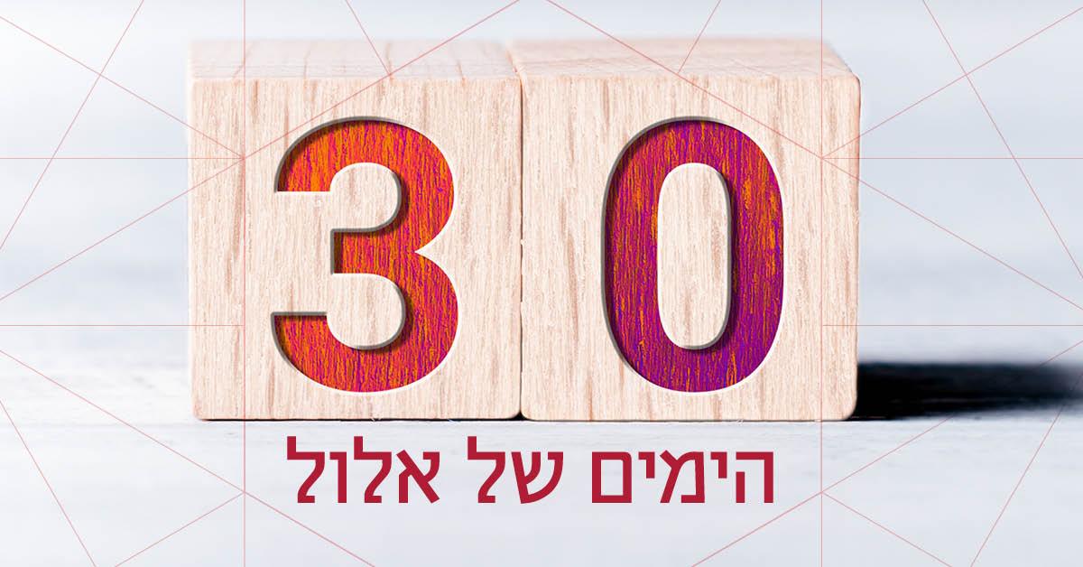 30 הימים של חודש אלול
