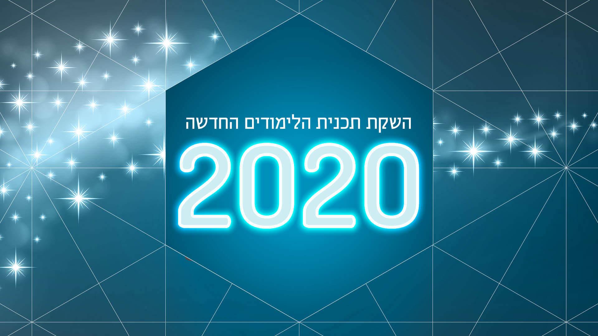 השקת תכנית הלימודים החדשה  13.1.2020 יום שני בשעה 19:00 מרכז הקבלה, רח' לילינבלום 13, תל אביב