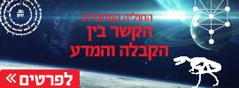 science_kabbalahbanner3