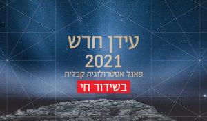 Kabbalistic-Astrology-panel